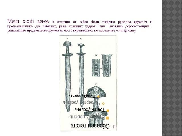 Мечи x-xiii веков в отличии от сабли были типично русским оружием и предназн...