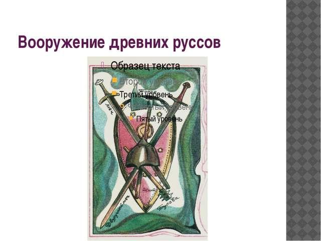 Вооружение древних руссов