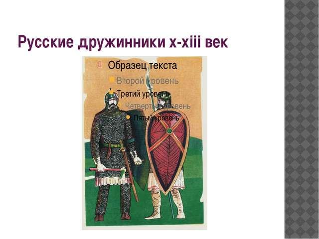 Русские дружинники x-xiii век