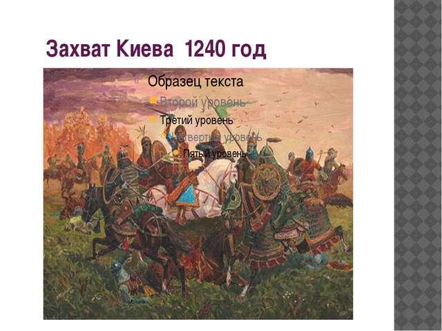 Захват Киева 1240 год