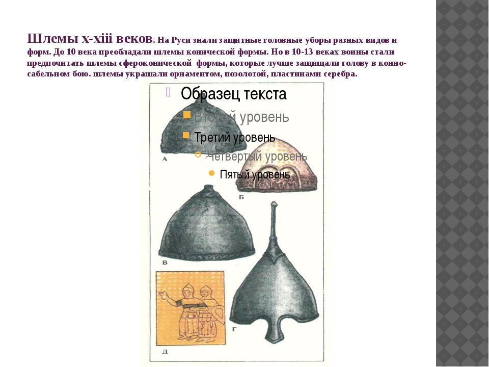 Шлемы x-xiii веков. На Руси знали защитные головные уборы разных видов и форм...