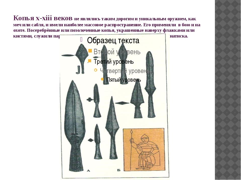 Копья x-xiii веков не являлись таким дорогим и уникальным оружием, как меч ил...