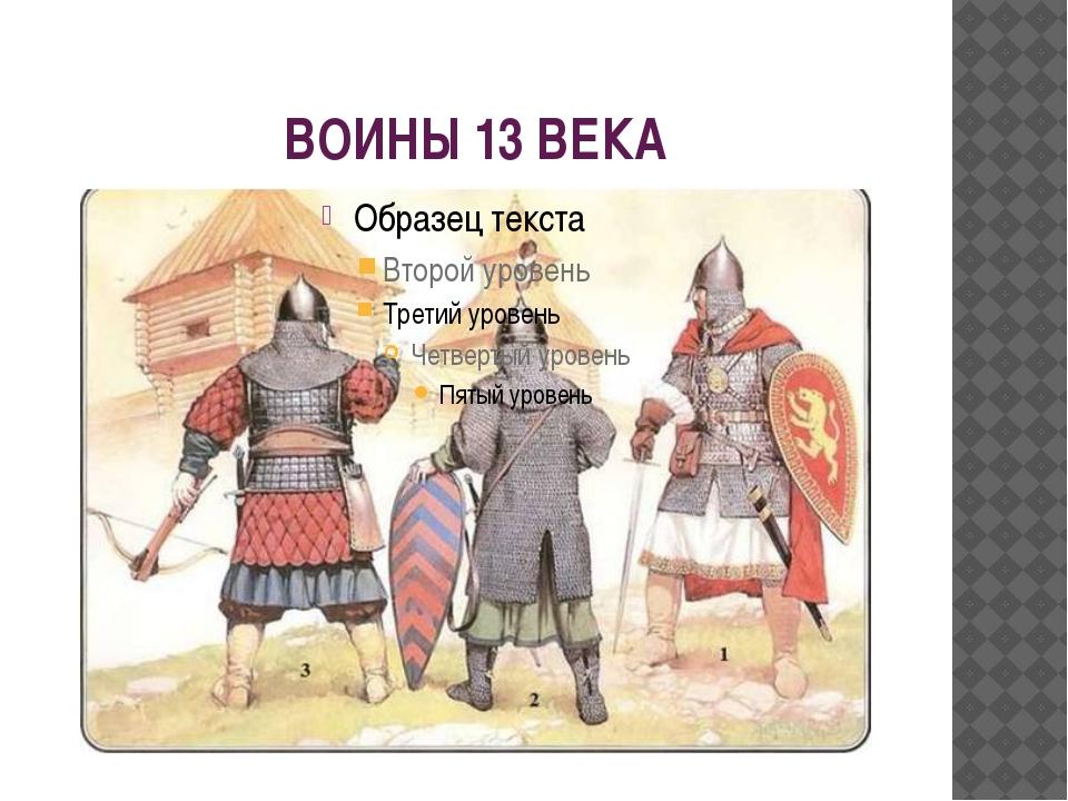 ВОИНЫ 13 ВЕКА