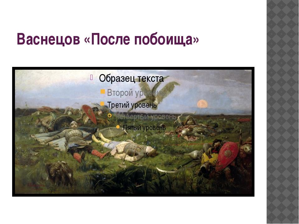 Васнецов «После побоища»