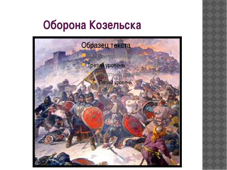 Оборона Козельска