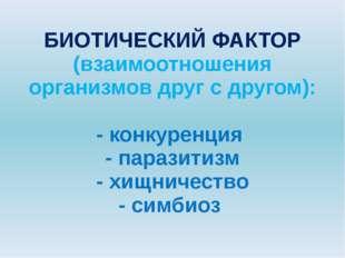 БИОТИЧЕСКИЙ ФАКТОР (взаимоотношения организмов друг с другом): - конкуренция