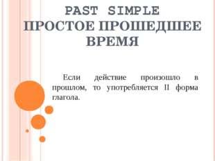 PAST SIMPLE ПРОСТОЕ ПРОШЕДШЕЕ ВРЕМЯ Если действие произошло в прошлом, то уп