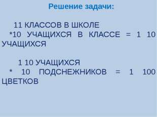 Решение задачи: 11 КЛАССОВ В ШКОЛЕ *10 УЧАЩИХСЯ В КЛАССЕ = 1 10 УЧАЩИХСЯ 1 1