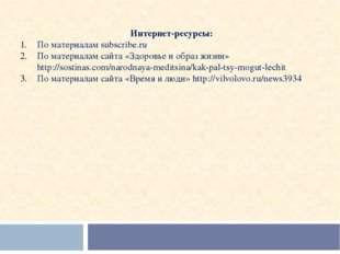 Интернет-ресурсы: По материаламsubscribe.ru По материалам сайта «Здоровье и