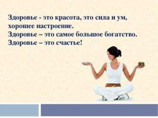 Здоровье - это красота, это сила и ум, хорошее настроение. Здоровье – это сам