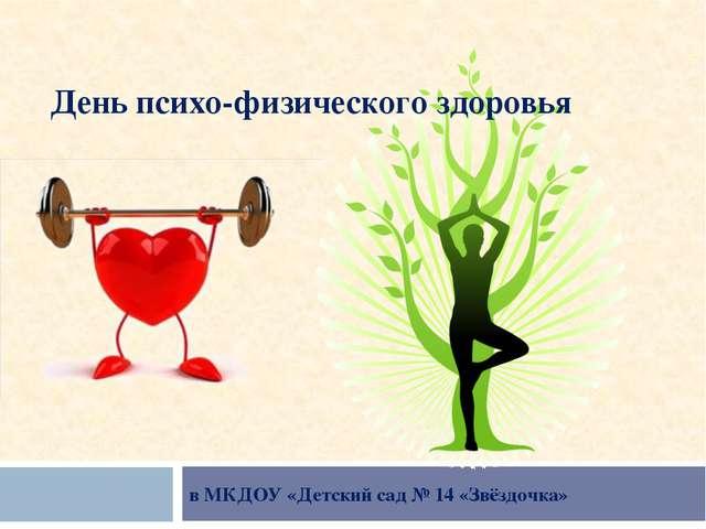 День психо-физического здоровья в МКДОУ «Детский сад № 14 «Звёздочка»