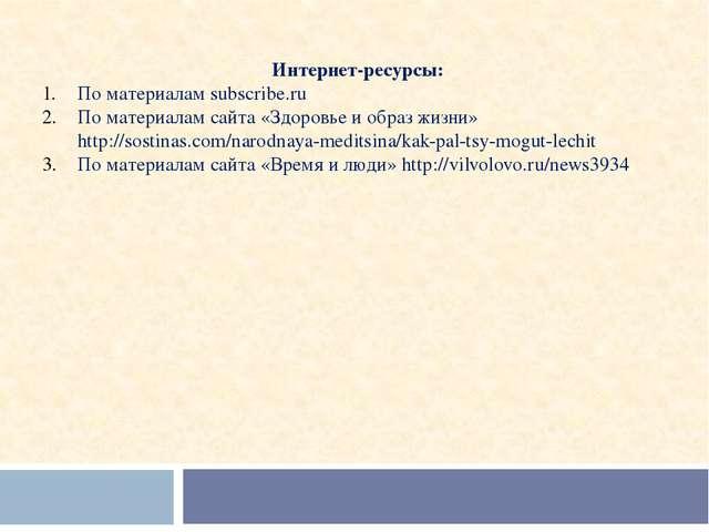 Интернет-ресурсы: По материаламsubscribe.ru По материалам сайта «Здоровье и...