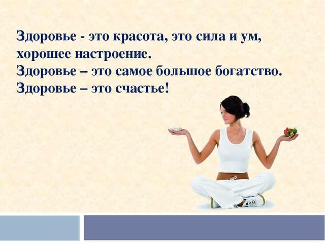 Здоровье - это красота, это сила и ум, хорошее настроение. Здоровье – это сам...