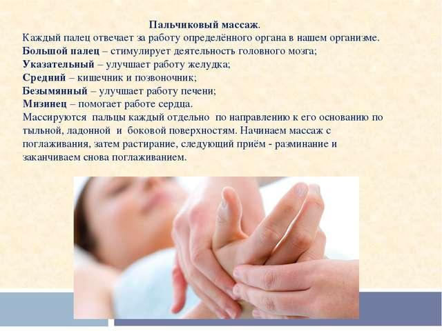 Пальчиковый массаж. Каждый палец отвечает за работу определённого органа в на...