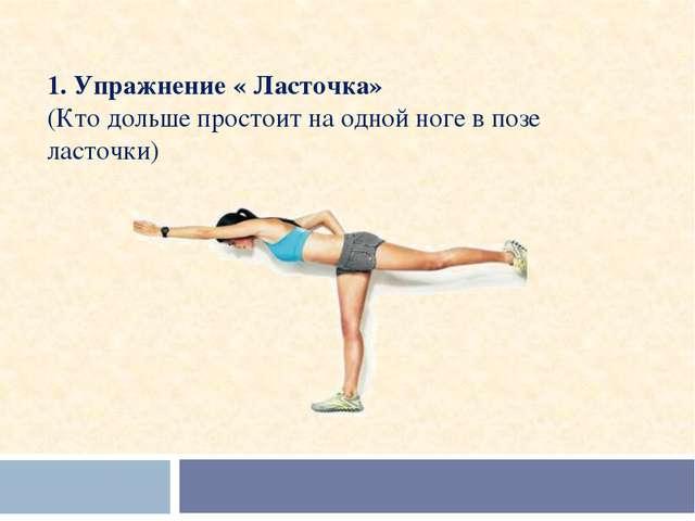 1. Упражнение « Ласточка» (Кто дольше простоит на одной ноге в позе ласточки)