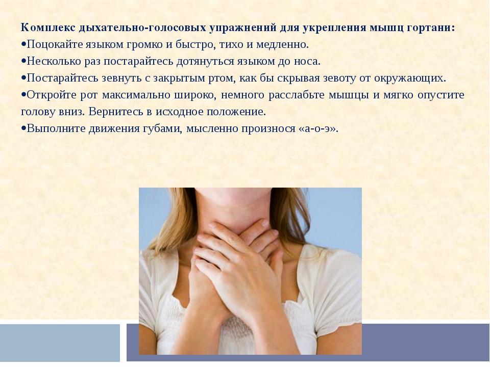 Комплекс дыхательно-голосовыхупражнений для укрепления мышц гортани: ·Поцока...