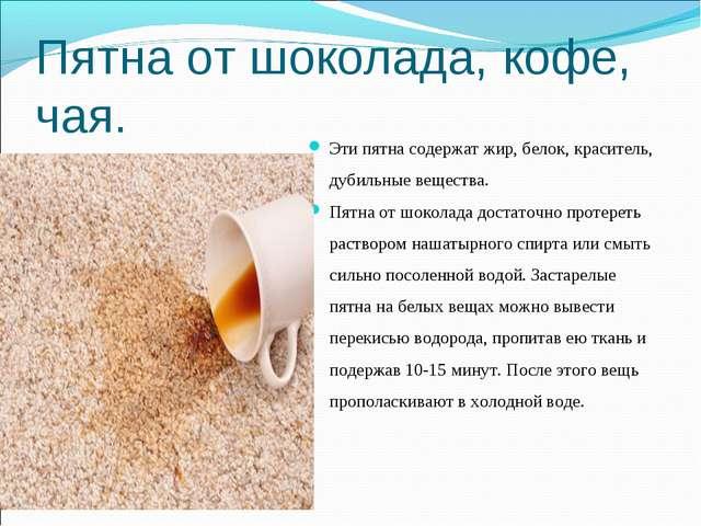 Пятна от шоколада, кофе, чая. Эти пятна содержат жир, белок, краситель, дубил...