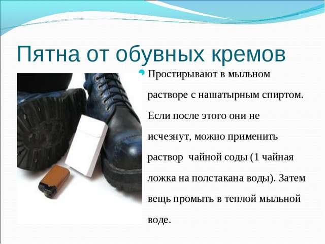 Удалить пятно от черного крема для обуви с белых шерстяных изделий фото