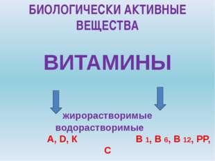 ВИТАМИНЫ жирорастворимые водорастворимые А, D, К В 1, В 6, В 12, РР, С БИОЛО
