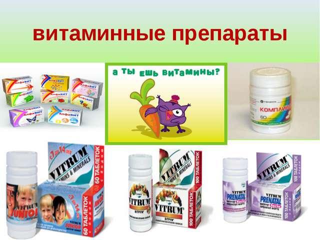 витаминные препараты