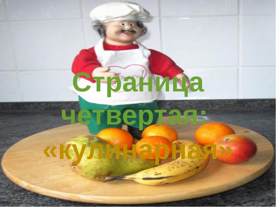 Страница четвертая: «кулинарная»