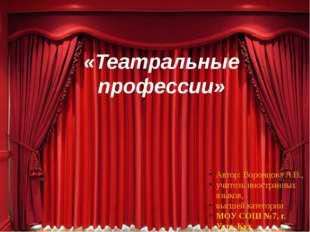 «Театральные профессии» Автор: Воронцова Л.В., учитель иностранных языков, в