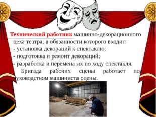 машинно-декорационного цеха театра, в обязанности которого входит: - установ
