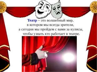 Театр – это волшебный мир, в котором мы всегда зрители, а сегодня мы пройдем