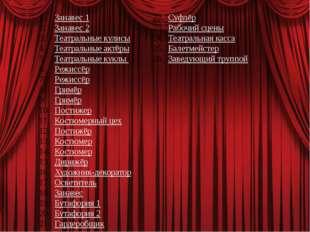 Занавес 1 Занавес 2 Театральные кулисы Театральные актёры Театральные куклы Р