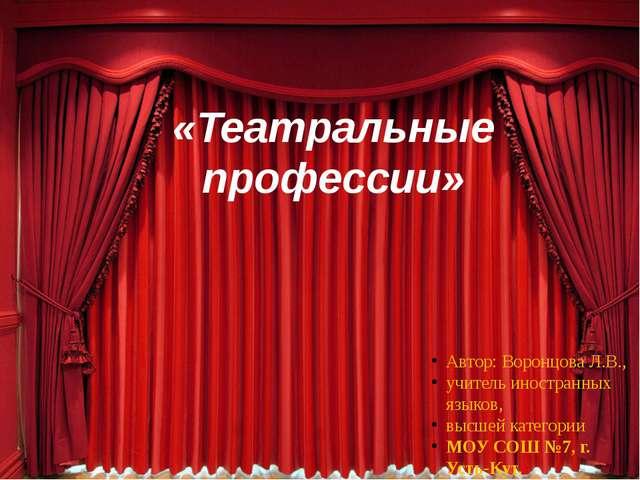 «Театральные профессии» Автор: Воронцова Л.В., учитель иностранных языков, в...
