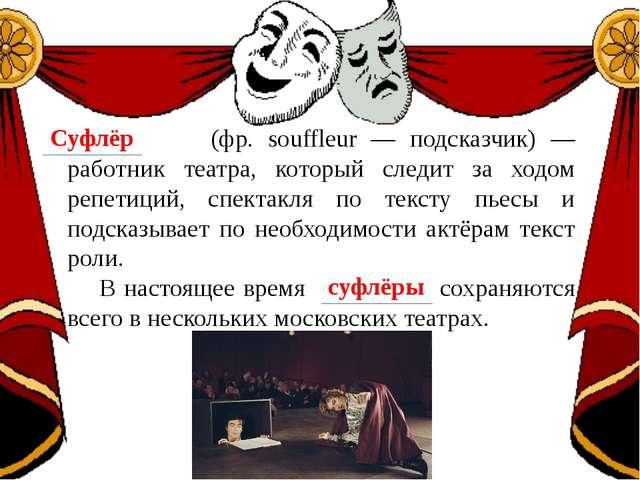 (фр. souffleur — подсказчик) — работник театра, который следит за ходом репе...