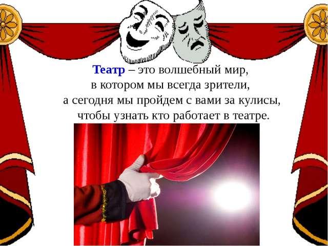 Театр – это волшебный мир, в котором мы всегда зрители, а сегодня мы пройдем...