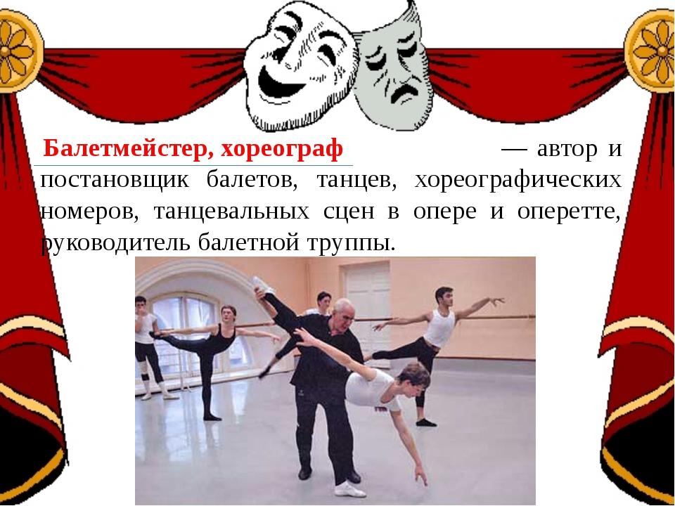 профессии театра в картинках театральный поехала