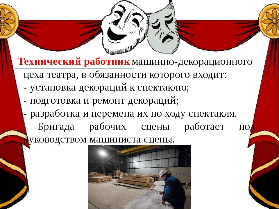 машинно-декорационного цеха театра, в обязанности которого входит: - установ...
