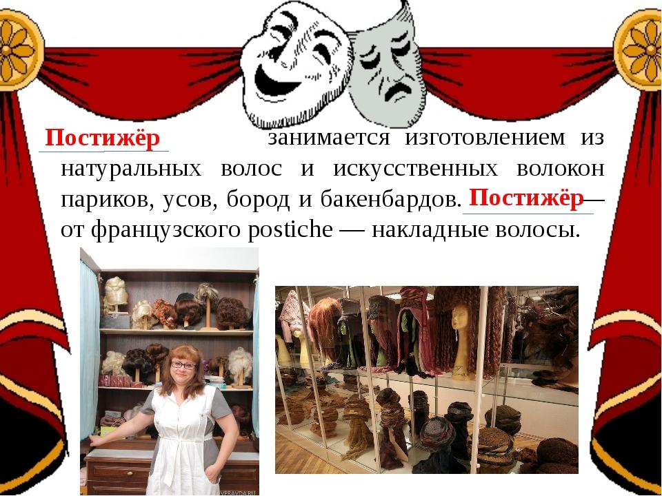 профессии театра в картинках любовью