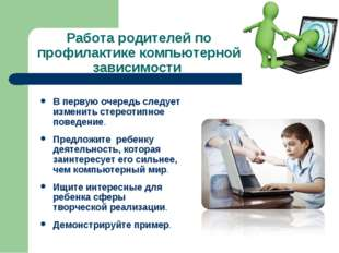 Работа родителей по профилактике компьютерной зависимости В первую очередь сл