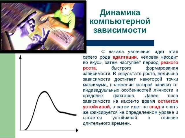 Динамика компьютерной зависимости С начала увлечения идет этап своего рода а...