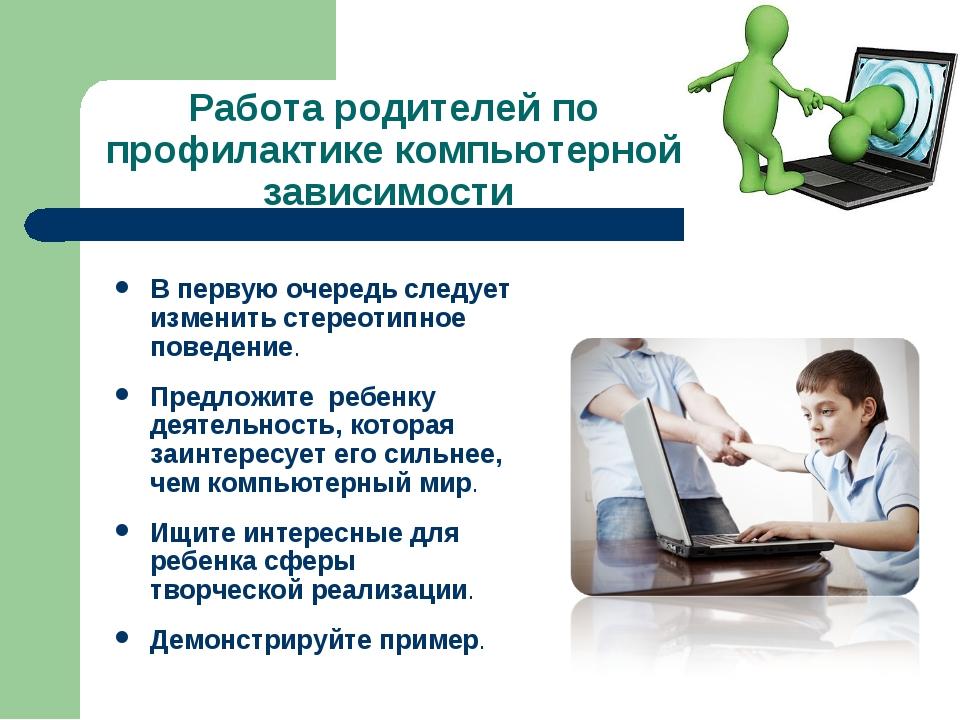 Работа родителей по профилактике компьютерной зависимости В первую очередь сл...