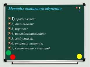 Методы активного обучения 1) проблемный; 2) диалоговый; 3) игровой; 4) иссле