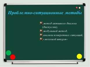 Проблемно-ситуационные методы метод активного диалога (дискуссии), модульный