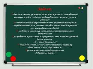 Задачи: Отслеживание развития интеллектуальных способностей учеников путём с