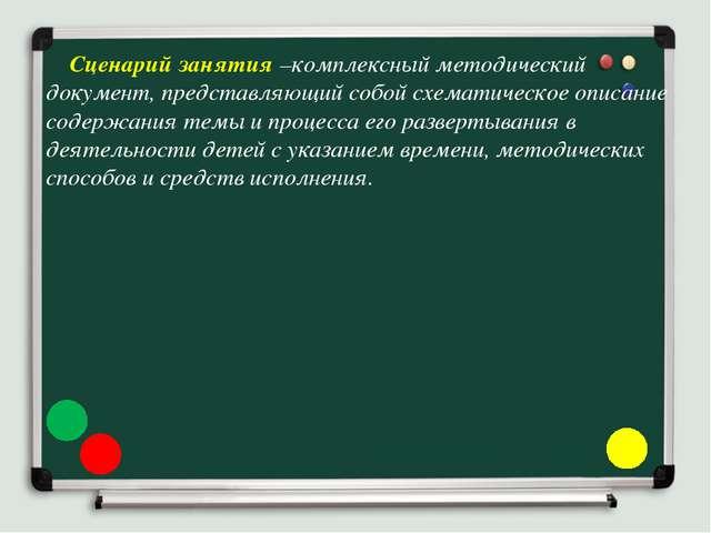 Сценарий занятия –комплексный методический документ, представляющий собой сх...