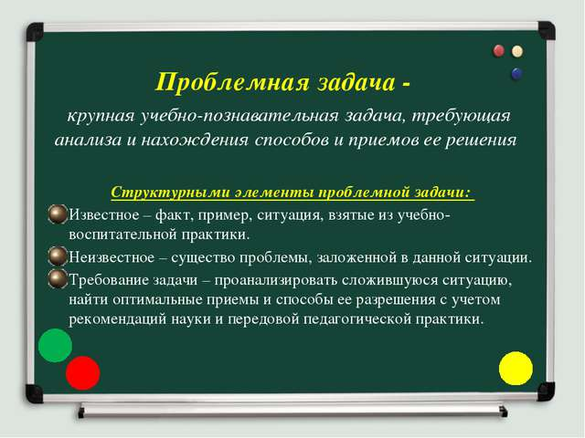Проблемная задача - крупная учебно-познавательная задача, требующая анализа...