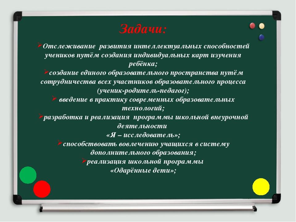 Задачи: Отслеживание развития интеллектуальных способностей учеников путём с...