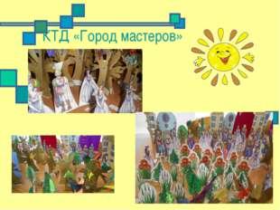 КТД «Город мастеров»