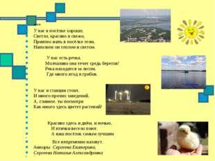 *** У нас в посёлке хорошо, Светло, красиво и свежо, Приятно жить в посёлке э