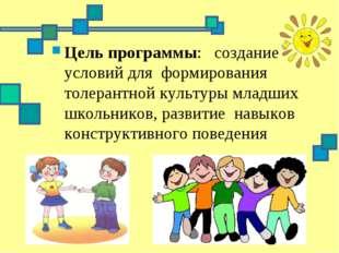 Цель программы: создание условий для формирования толерантной культуры младши
