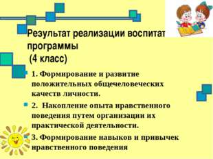 Результат реализации воспитательной программы (4 класс) 1. Формирование и раз