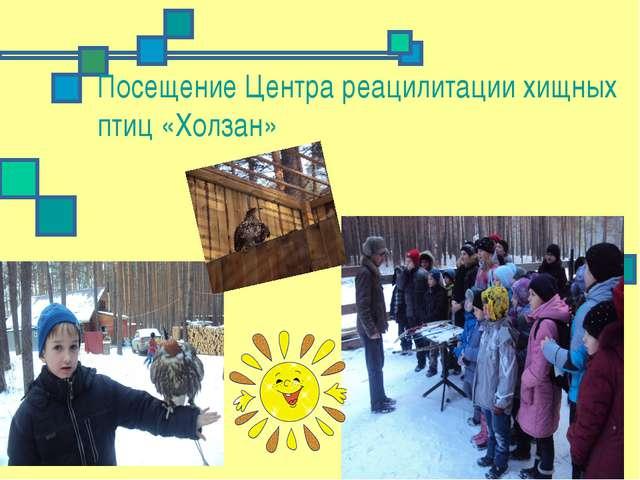Посещение Центра реацилитации хищных птиц «Холзан»