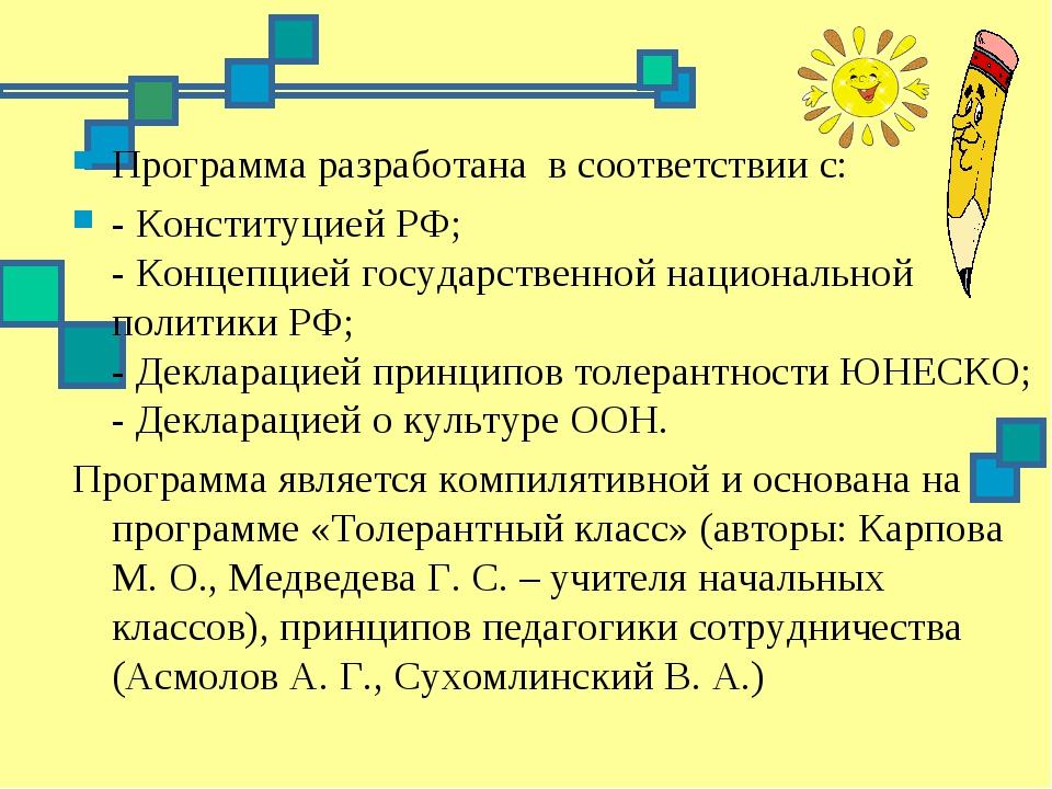 Программа разработана в соответствии с: - Конституцией РФ; - Концепцией госу...
